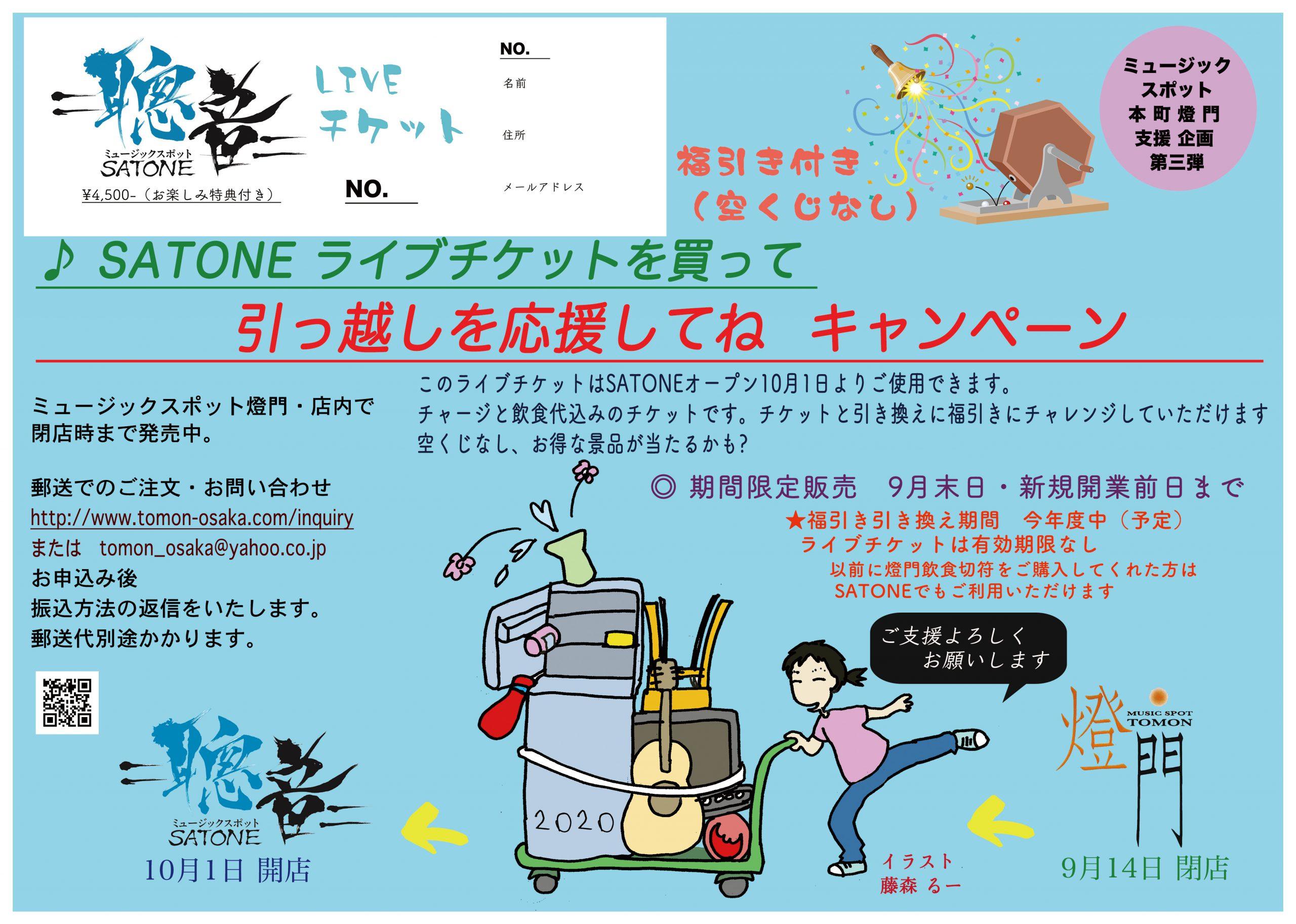 本 町 燈 門~堺筋本町 SATONE 支援 企画 第三弾             SATONE飲食切符を買って 応援してね、 福引付きキャンペーン