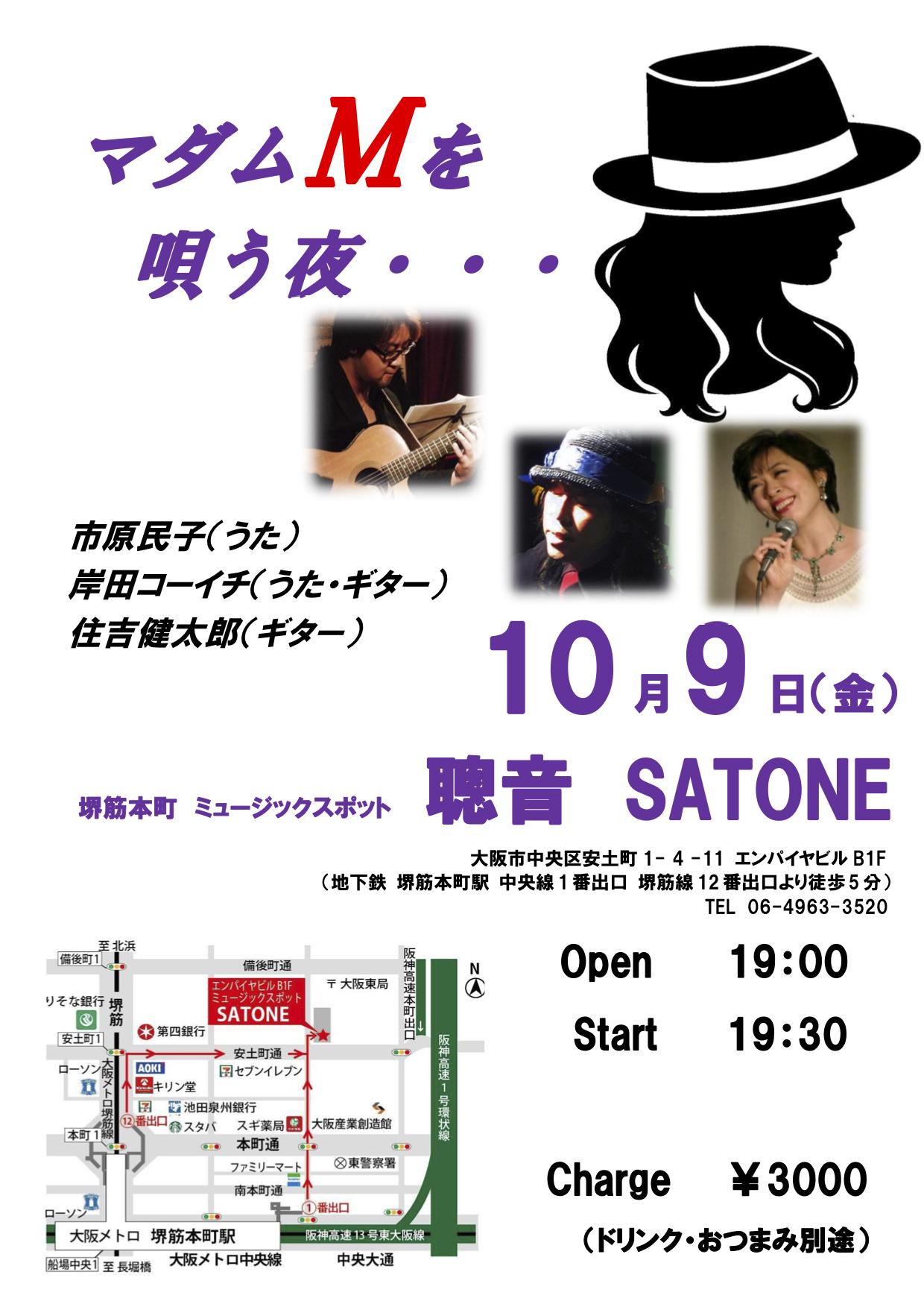 10/9(金)市原 民子  岸田 コーイチ  住吉 健太郎