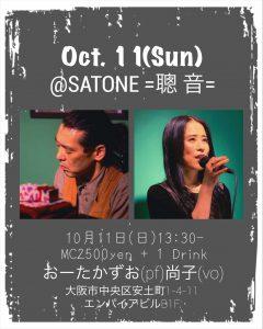 10/11(日)昼 : 尚 子  おーた かずお  DUO