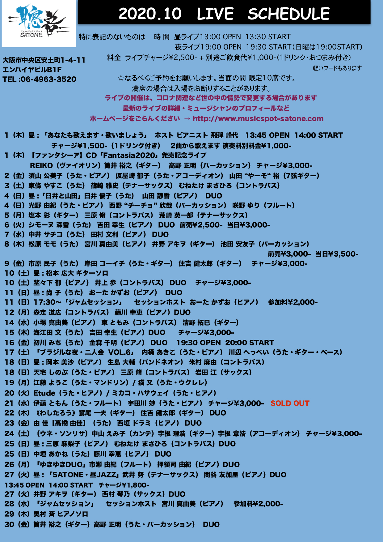 2020年10月ライブ予定(10.1現在)