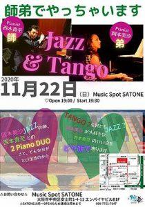 11/22(日)西本 貴至  岡本 美沙  「師弟・ピアノDUO」