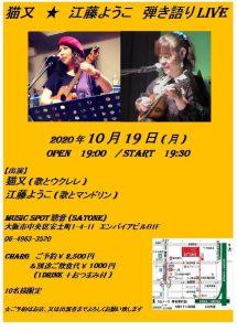 10/19(月)江藤 ようこ  / 猫 又
