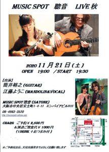11/21(土)筒井 裕之  江藤 ようこ  DUO