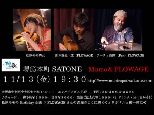 11/13(金)松原 モモ &  FLOWAGE