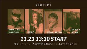 11/23(祝・月)昼 : 上田 聖子  上山 りく  DUO  /  shao  石倉 理  DUO