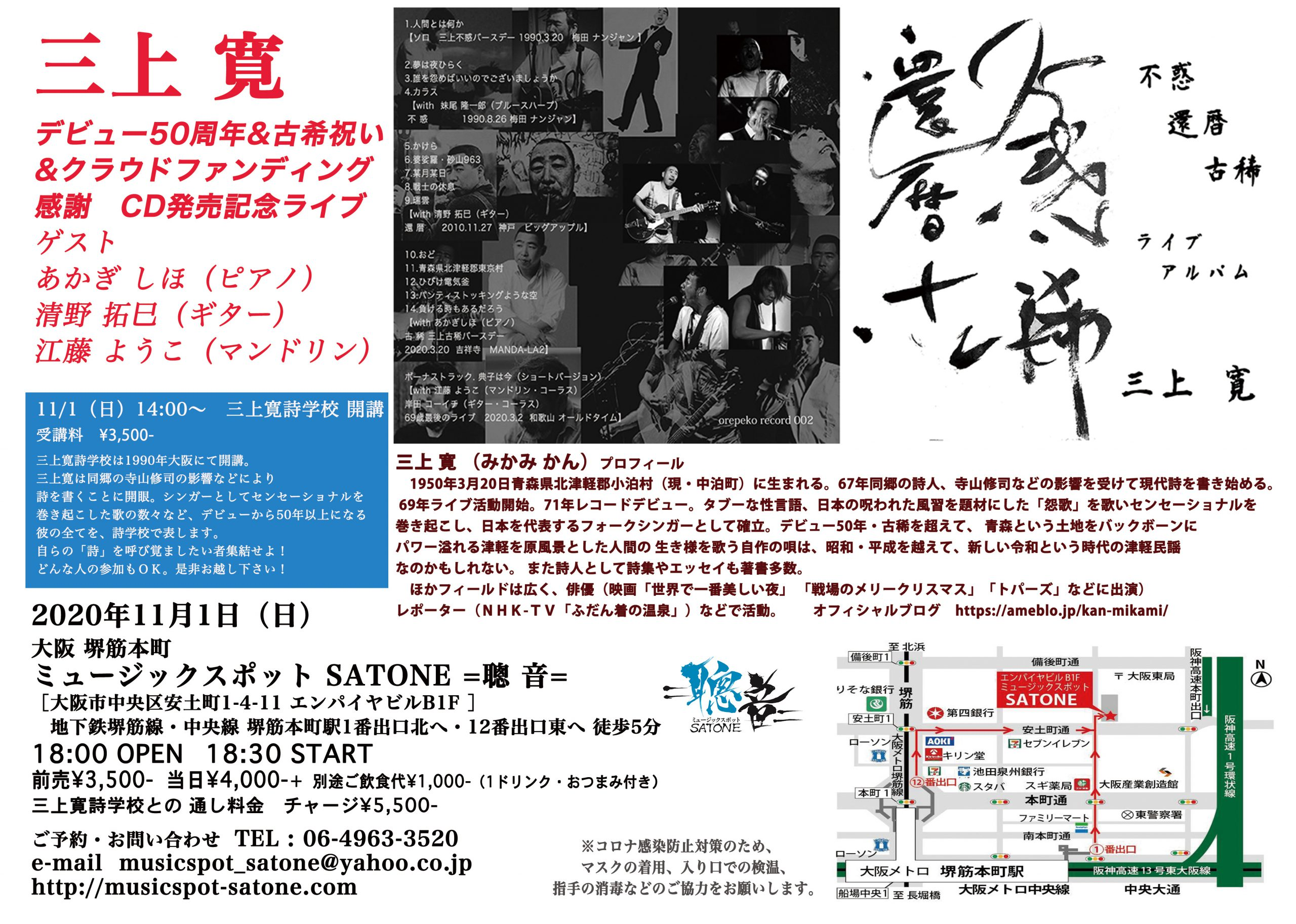 pick up  11/1(日)18:30〜  三上 寛  デビュー50周年・古希祝い・クラウドファンディング感謝CD発売記念ライブ