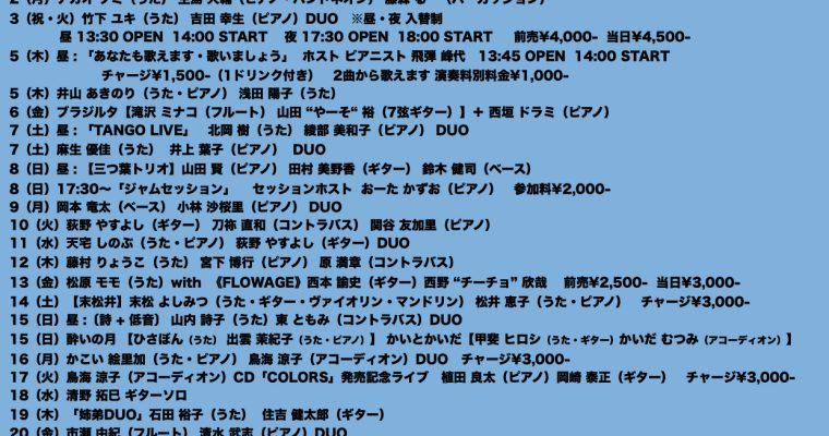 2020年11月ライブ予定(11.1現在)