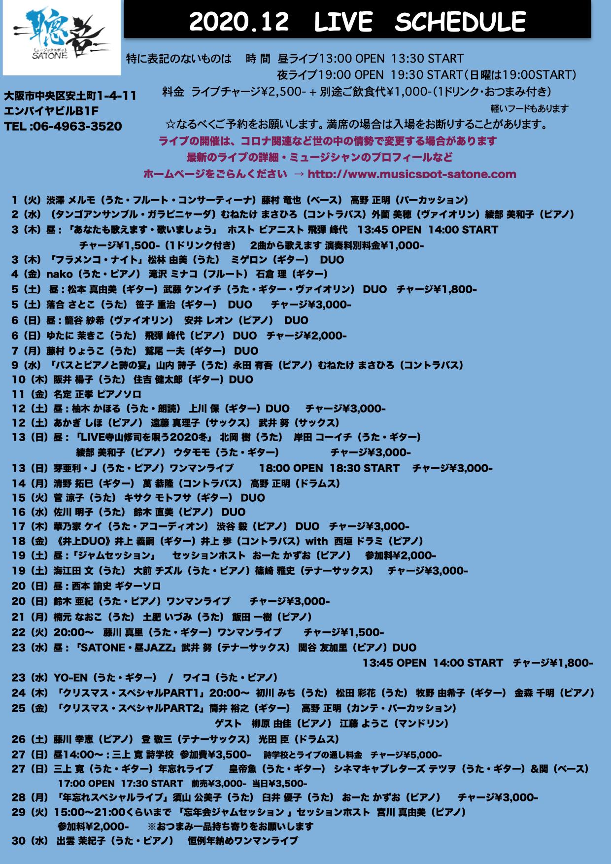 2020年12月ライブ予定(11.13現在)
