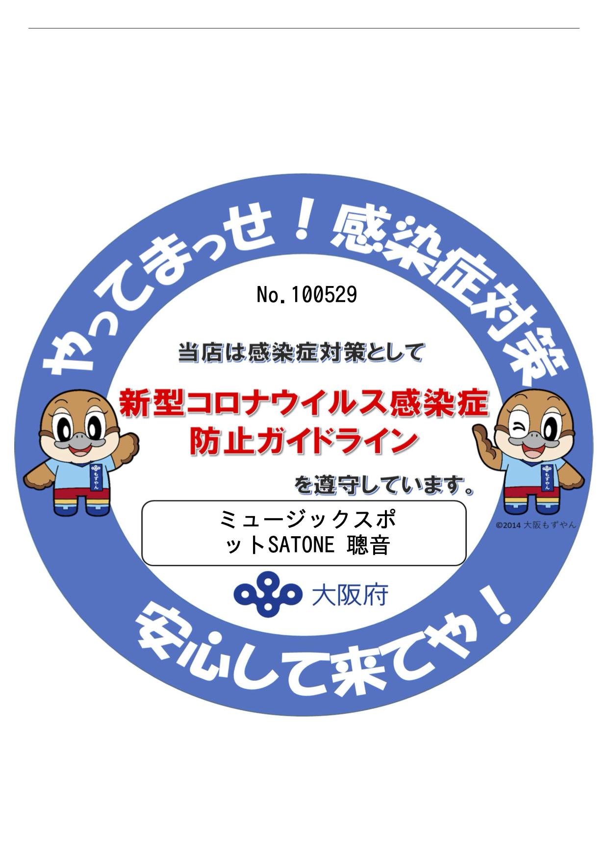 令和2年11月27日から令和2年12月11日までコロナ感染症『イエローステージ(警戒)の対応方針に基づく要請』の発令の要請に従い、この期間の営業時間を変更いたします