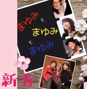 1/8(金)新春!!「まゆみ と まゆみ と まゆみ 」