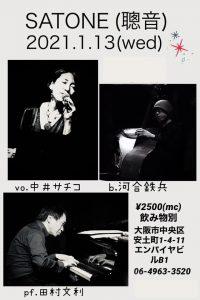 1/13(水)中井 サチコ  田村 文利  河合 鉄平