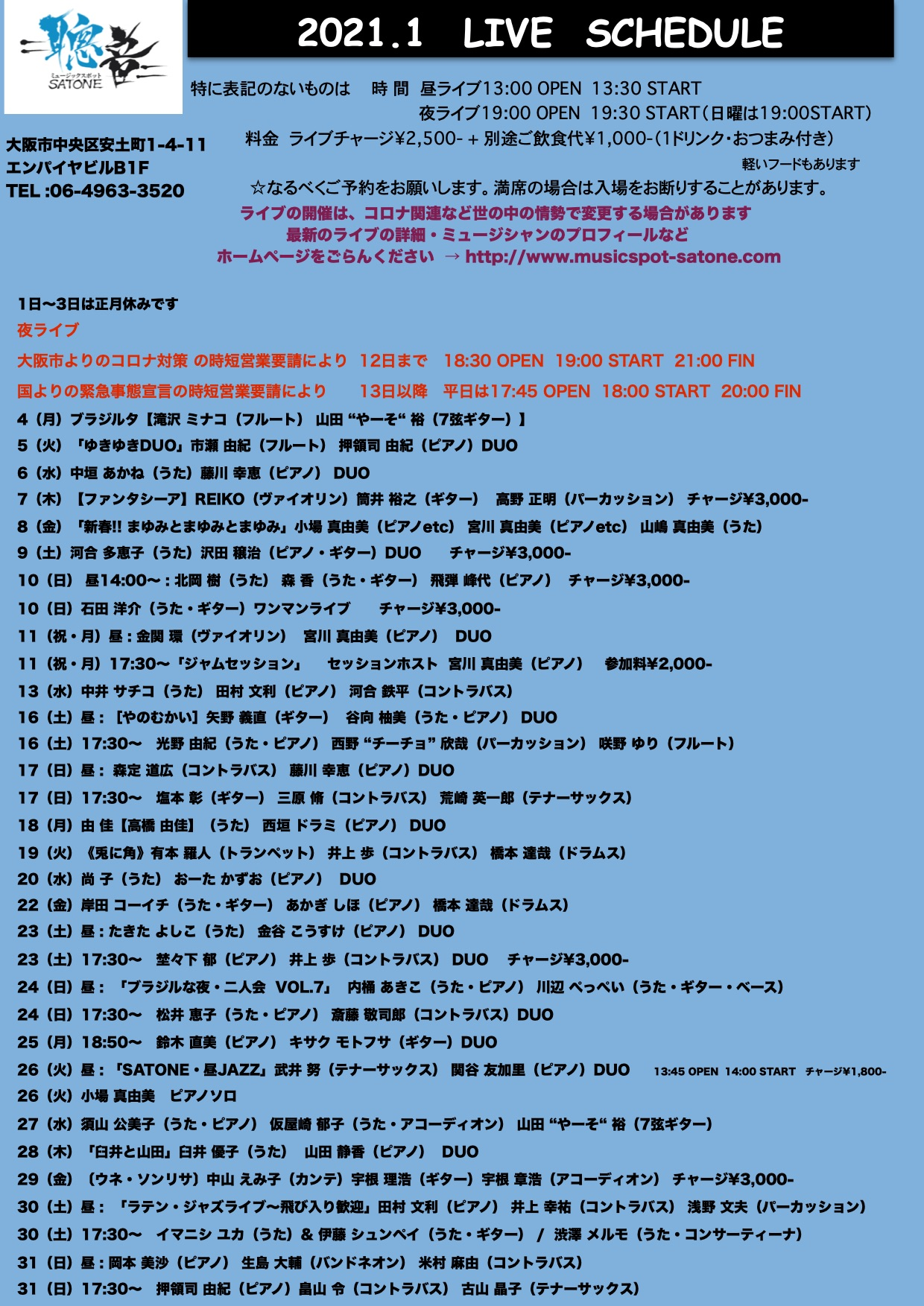 2021年1月ライブ予定(1.13現在)