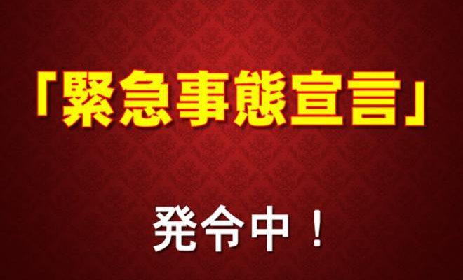 令和3年1月14日から2月7日まで日本国政府より新型コロナ感染症『緊急事態宣言』発令の要請に従い、この期間のライブ営業時間を変更もしくはライブの延期をいたします