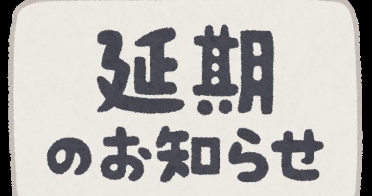 1/14,15ライブ延期のお知らせ