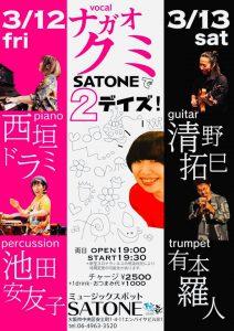 3/12(金)「クミ2DAYS PART1」ナガオ クミ  西垣 ドラミ  池田 安友子