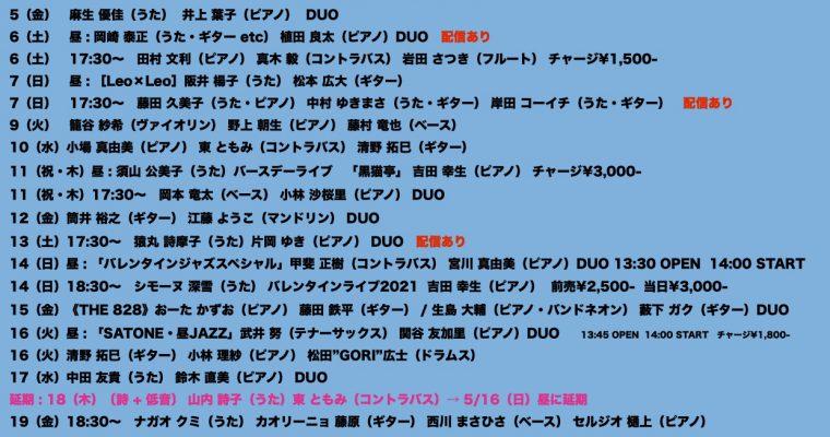 2021年2月ライブ予定(2.3現在)