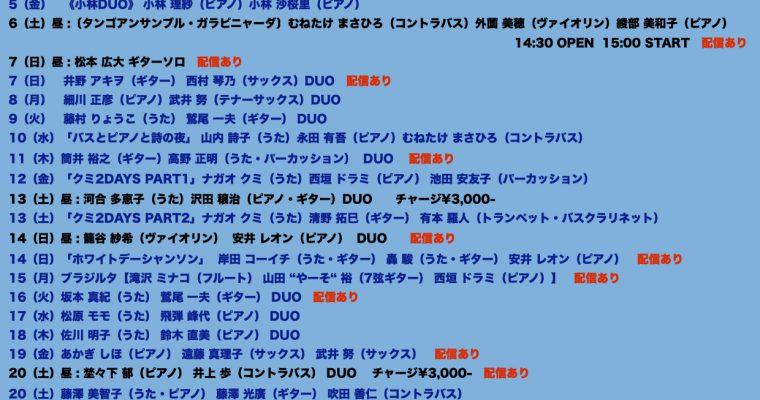 2021年3月ライブ予定(3.18現在)
