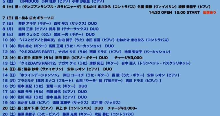 2021年3月ライブ予定(2.26現在)