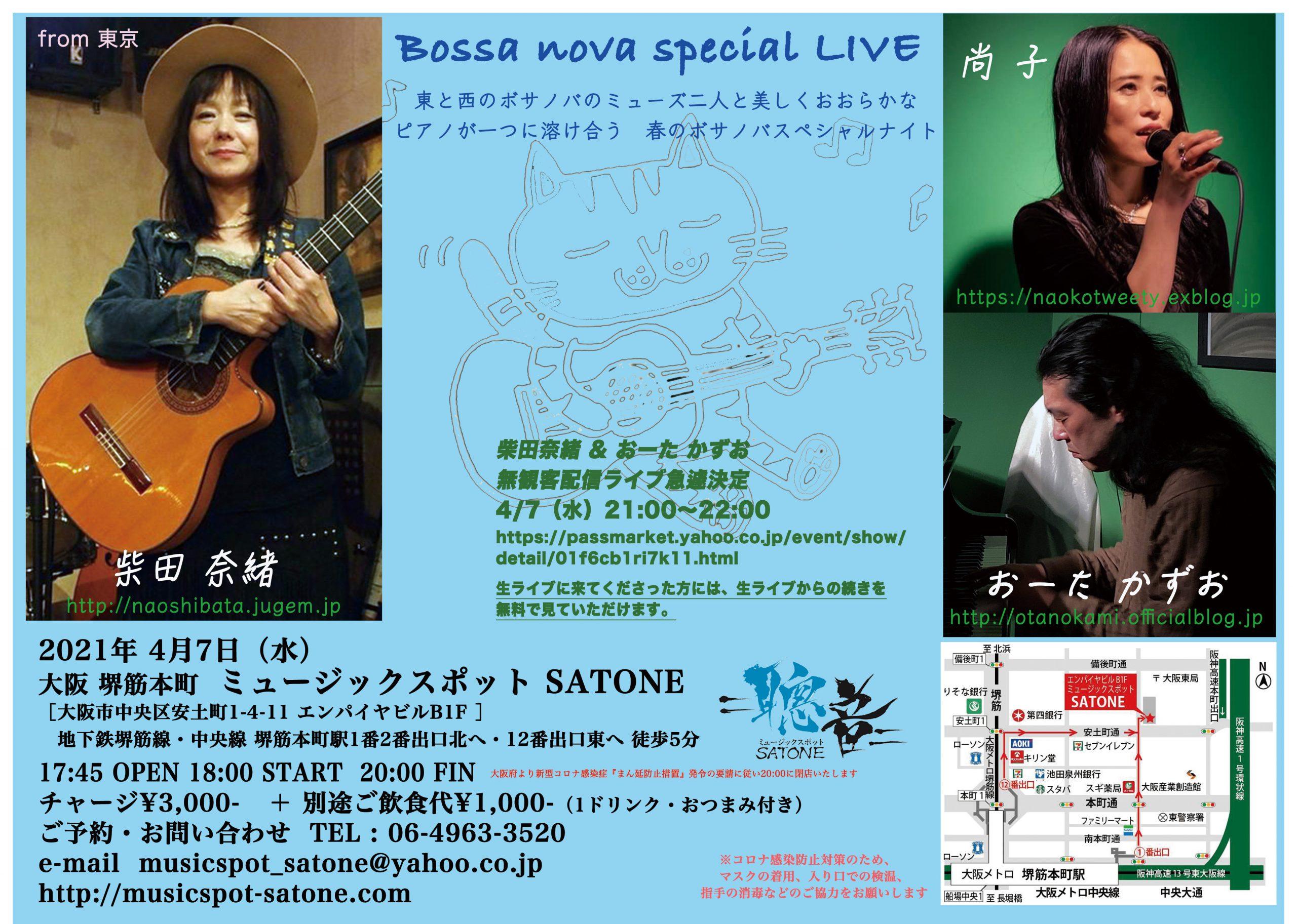 pick up  4/7(水)「Bossa nova special 春 LIVE」柴田 奈緒  尚 子  おーた かずお[ライブ終了後 無観客配信ライブあり]