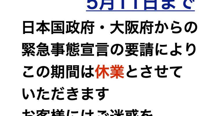 令和3年4月25日から5月11日まで日本国政府より新型コロナ感染症『緊急事態宣言』発令の要請に従い、この期間のライブ営業を休業いたします