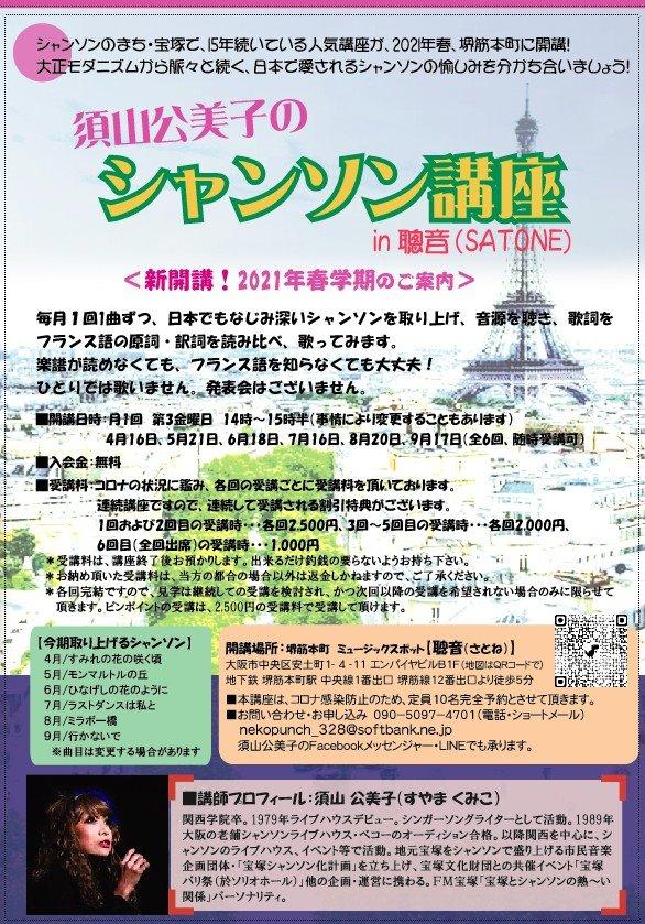 4/16(金)昼 14:00〜「須山 公美子のシャンソン講座」