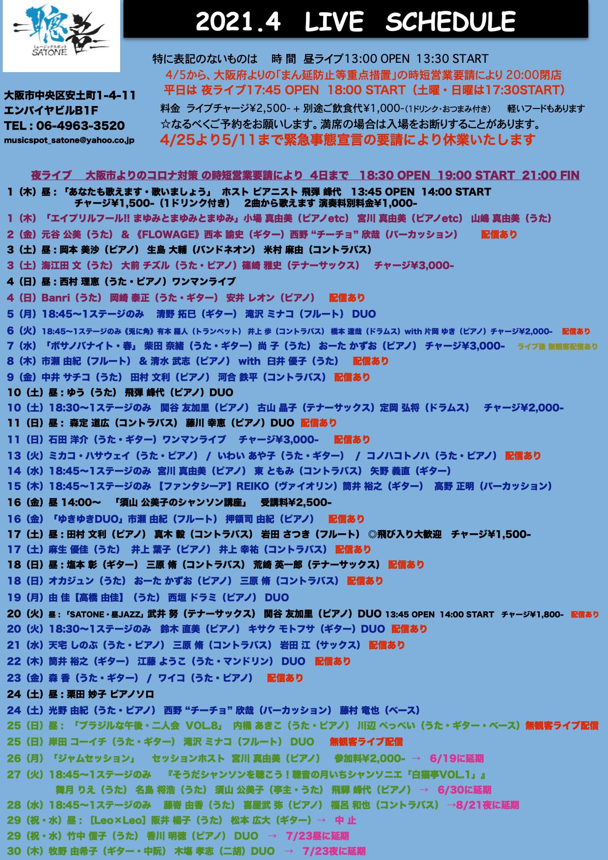 2021年4月ライブ予定(4.25現在)