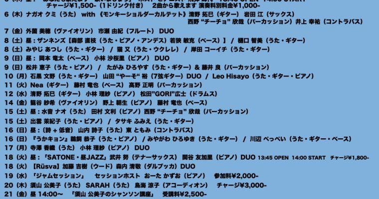 2021年5月ライブ予定(4.10現在)