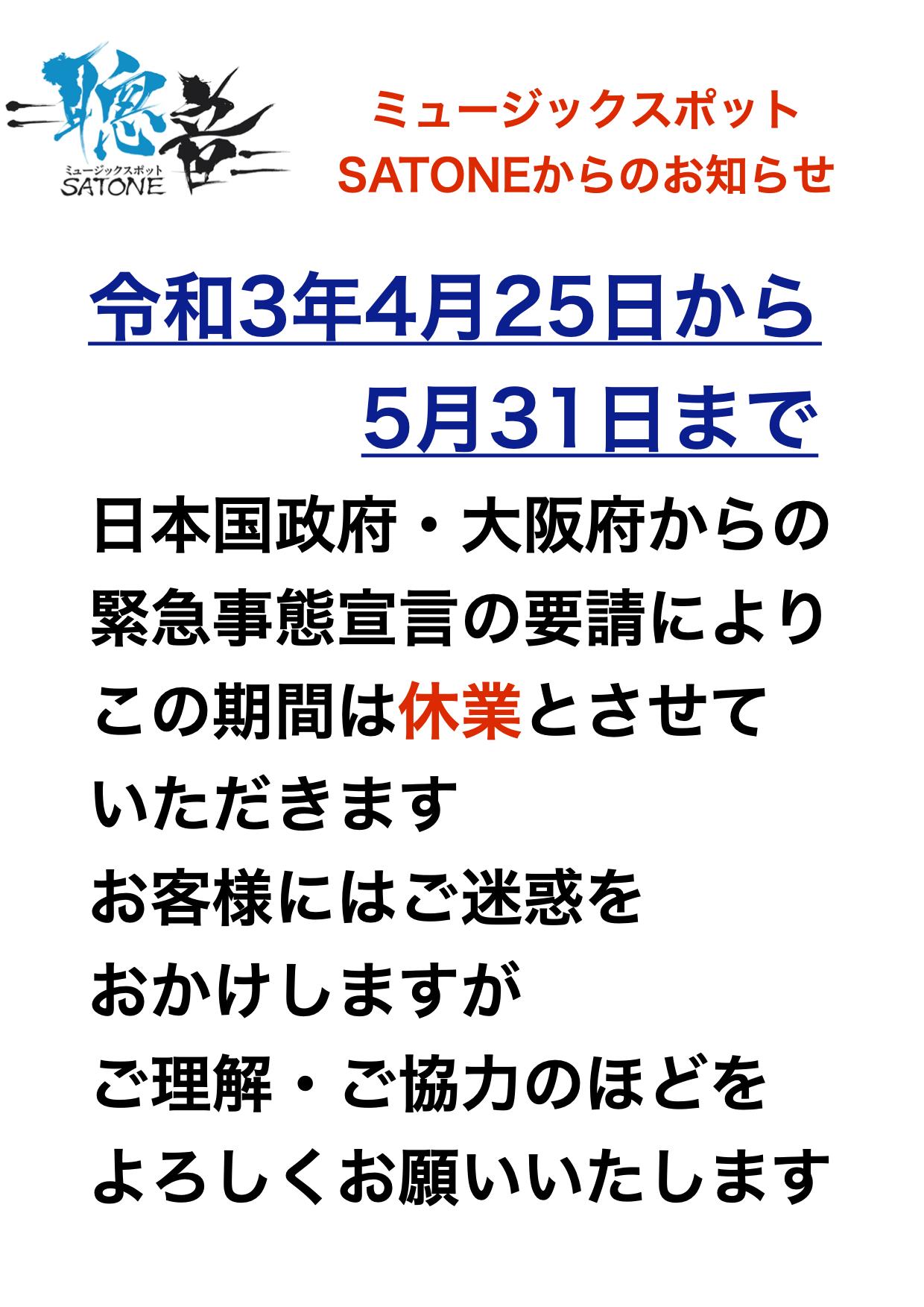 令和3年5月31日まで日本国政府・大阪府より新型コロナ感染症『緊急事態宣言』発令延長の要請に従い、この期間のライブ営業を休業いたします