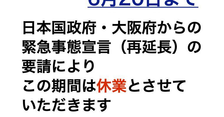 令和3年6月20日まで日本国政府・大阪府より新型コロナ感染症『緊急事態宣言』発令再延長の要請に従い、引き続きこの期間のライブ営業を休業いたします