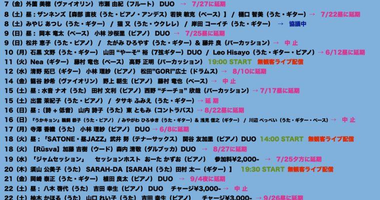 2021年5月ライブ休業→配信・延期・中止報告(5.11現在)