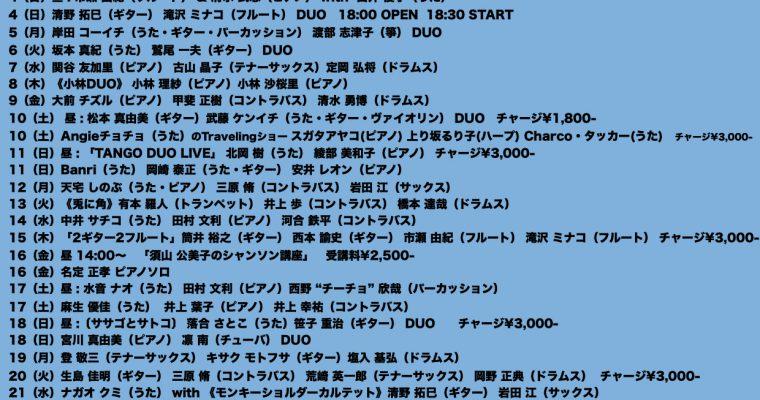 2021年7月ライブ予定(6.3現在)