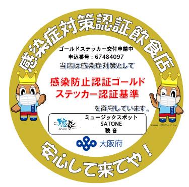 2021.6.22大阪府「感染防止認証ゴールドステッカー」の申請を行いました。当店では営業中、酒類の販売をいたします