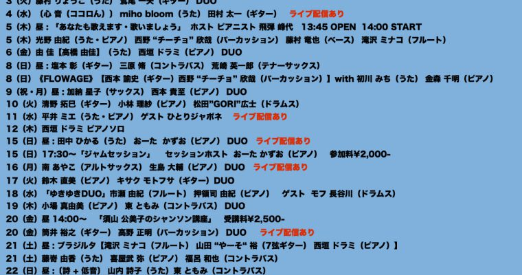 2021年8月ライブ予定(7.31現在)