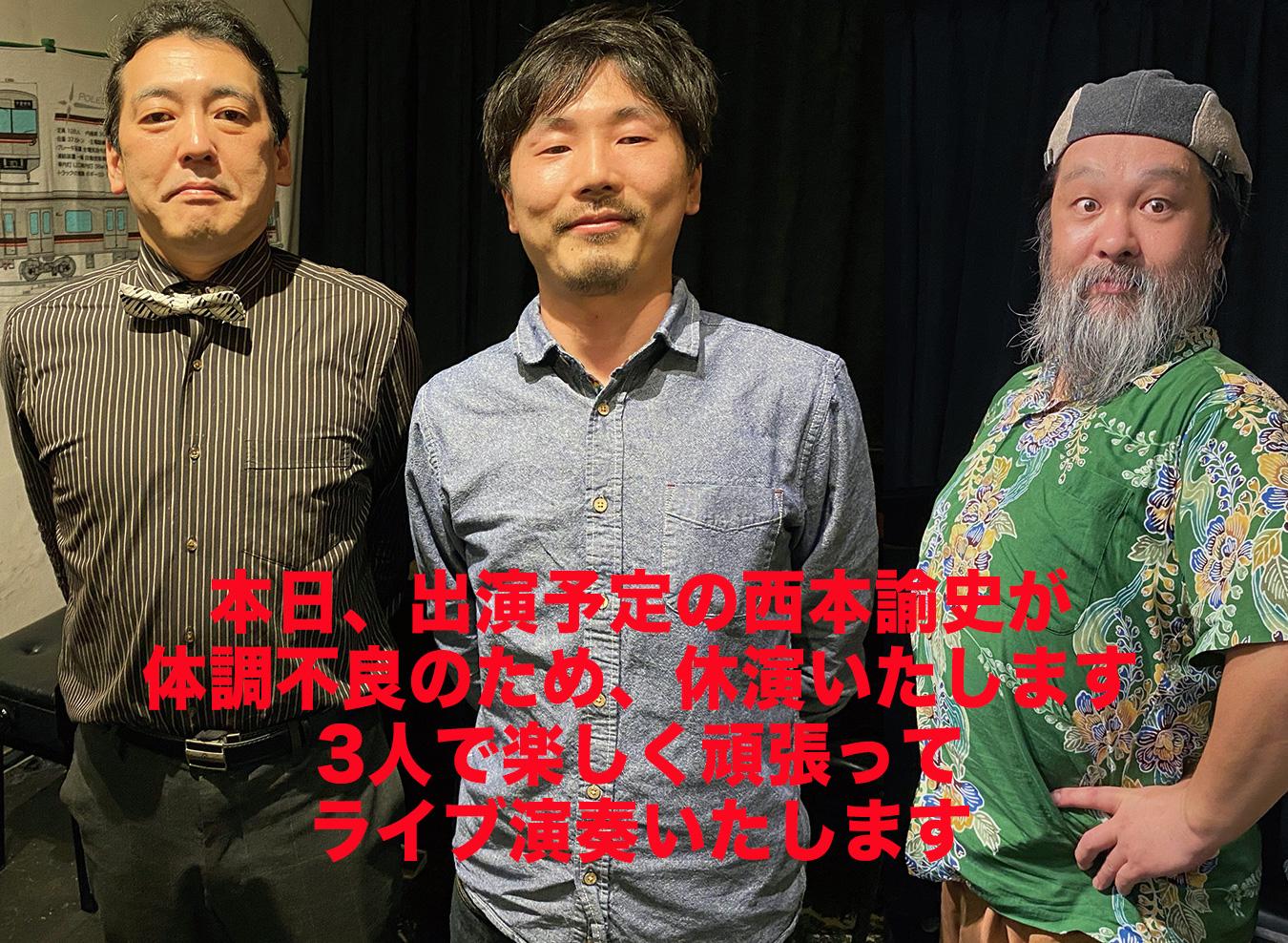 8/31ライブ 出演者、西本諭史さんの急遽、体調不良のため、休演いたします。これによりライブ内容を変更いたします