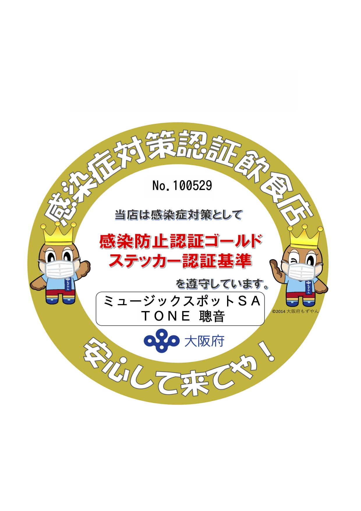 2021.8.5大阪府「感染防止認証ゴールドステッカー」が交付されました