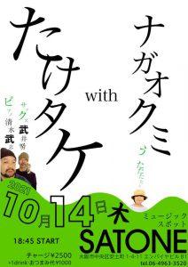 10/14(木)《たけタケ》 清水 武志  武井 努  with ナガオ クミ [ライブ配信あり]
