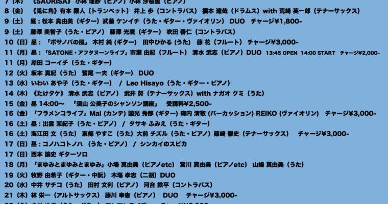 2021年10月ライブ予定(9.14現在)