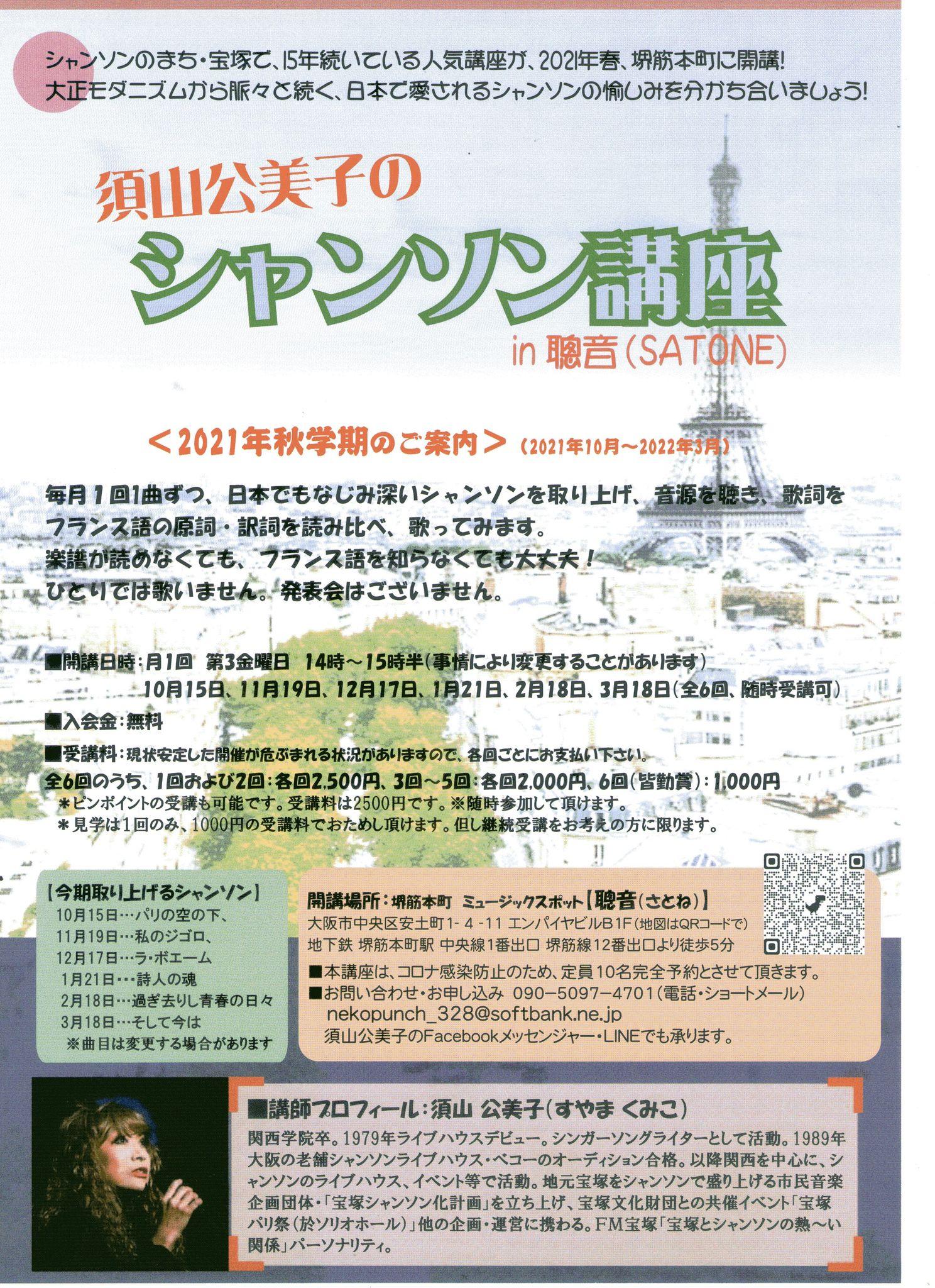 10/15(金)昼 14:00〜「須山 公美子のシャンソン講座」