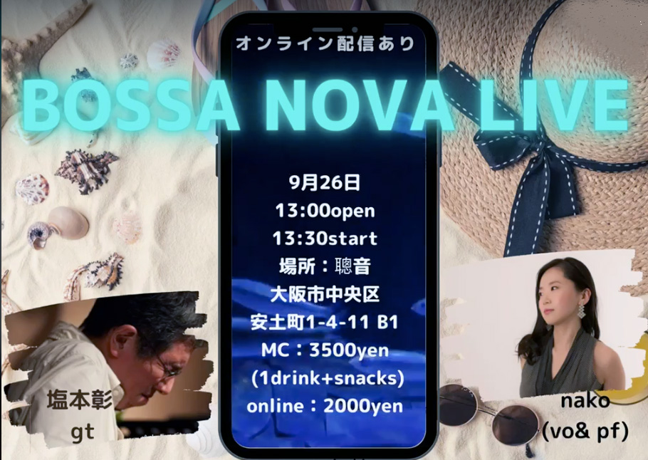 9/26(日)昼 : nako  塩本 彰  DUO[ライブ配信あり]