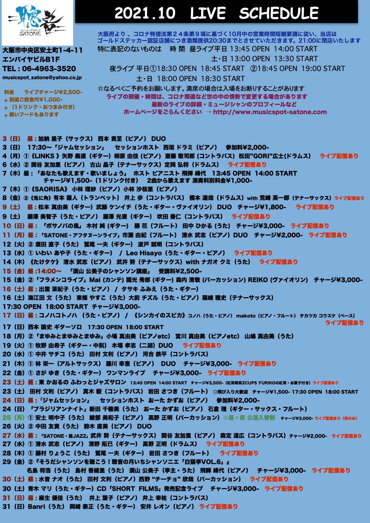 2021年10月ライブ予定(10.7現在)