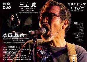 休業日 → 当企画  堺東ゴードンズバーにて17:00〜 三上 寛・本田 珠也 熱血DUO LIVE